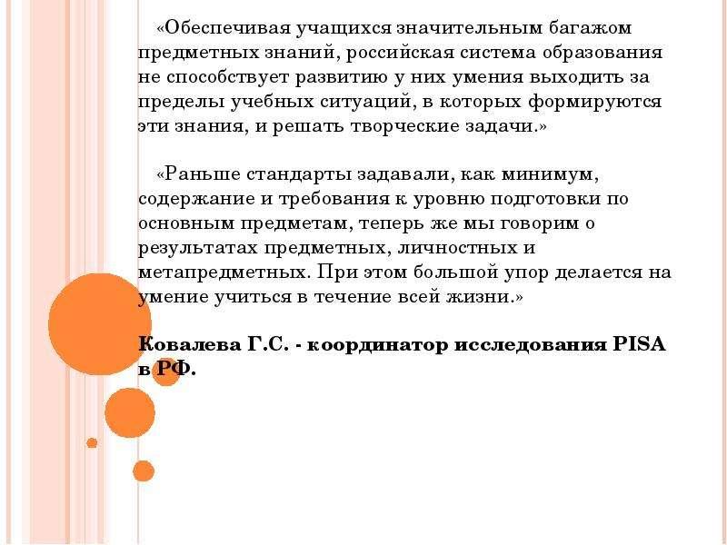 «Обеспечивая учащихся значительным багажом предметных знаний, российская система образования не спос