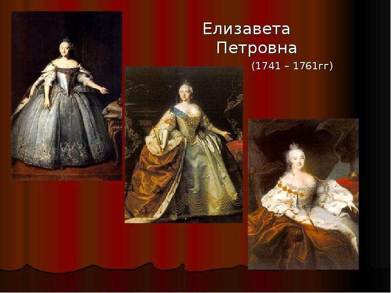 Елизавета Петровна Елизавета Петровна (1741 – 1761гг)