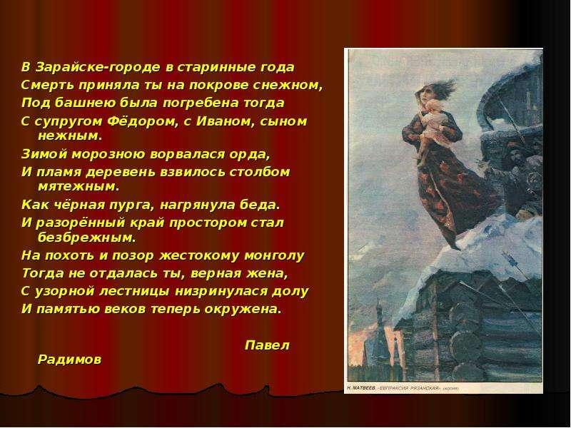 В Зарайске-городе в старинные года В Зарайске-городе в старинные года Смерть приняла ты на покрове с