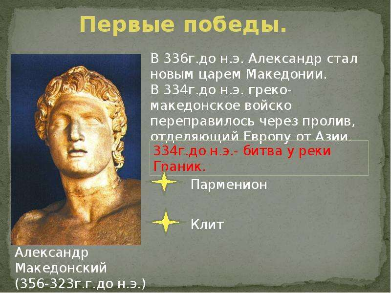 a biography of alexander the great the king of macedonia Biography of alexander the great :- king of macedonia whose achievements and extraordinary military skills allowed him to forge, in less than ten years, an empire stretching from greece and.