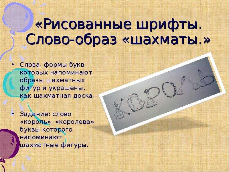 «Рисованные шрифты. Слово-образ «шахматы. » Слова, формы букв которых напоминают образы шахматных фи
