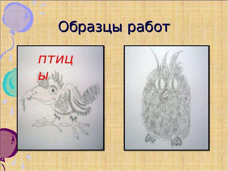 Образцы работ