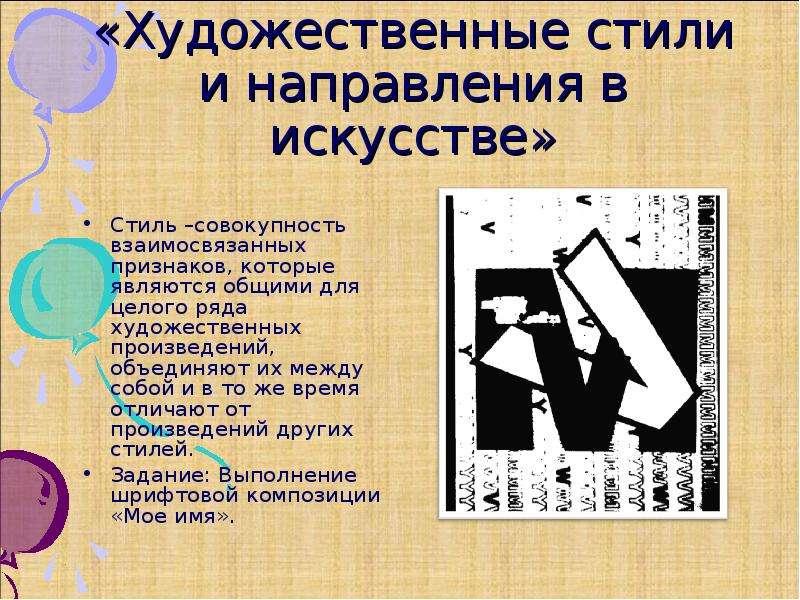 «Художественные стили и направления в искусстве» Стиль –совокупность взаимосвязанных признаков, кото