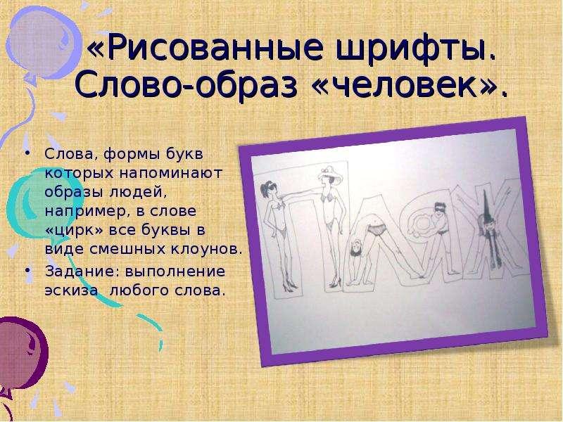 «Рисованные шрифты. Слово-образ «человек». Слова, формы букв которых напоминают образы людей, наприм
