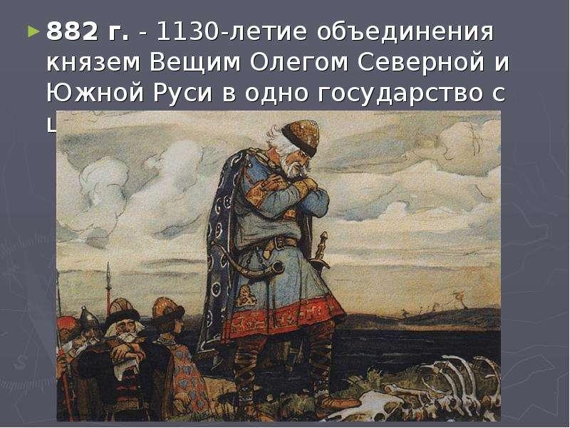 Собирал дружину владимир князь скачать песню