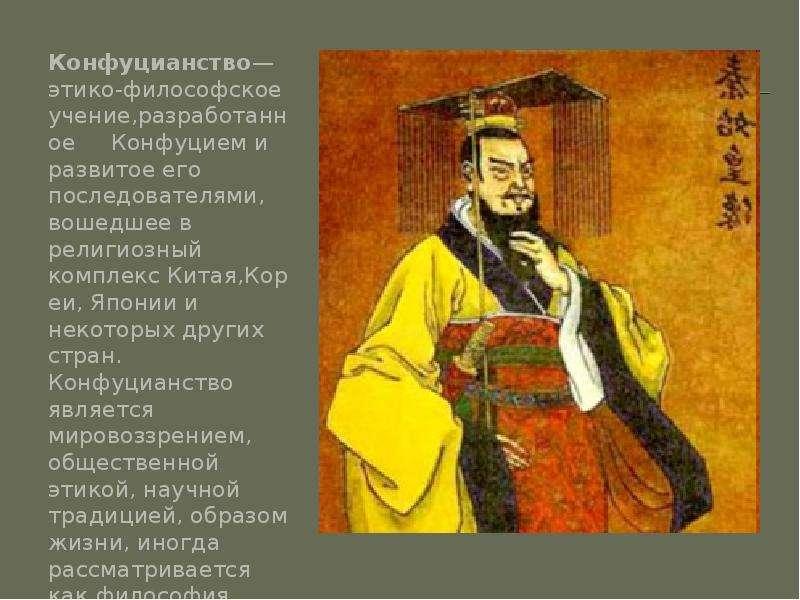 характеристики, духовная картина мира в конфуцианстве кратко мире стих бум
