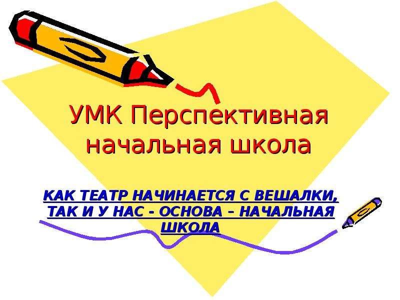 Материал на тему Доклад Основные принципы концепции и типические  Умк перспективная начальная школа реферат