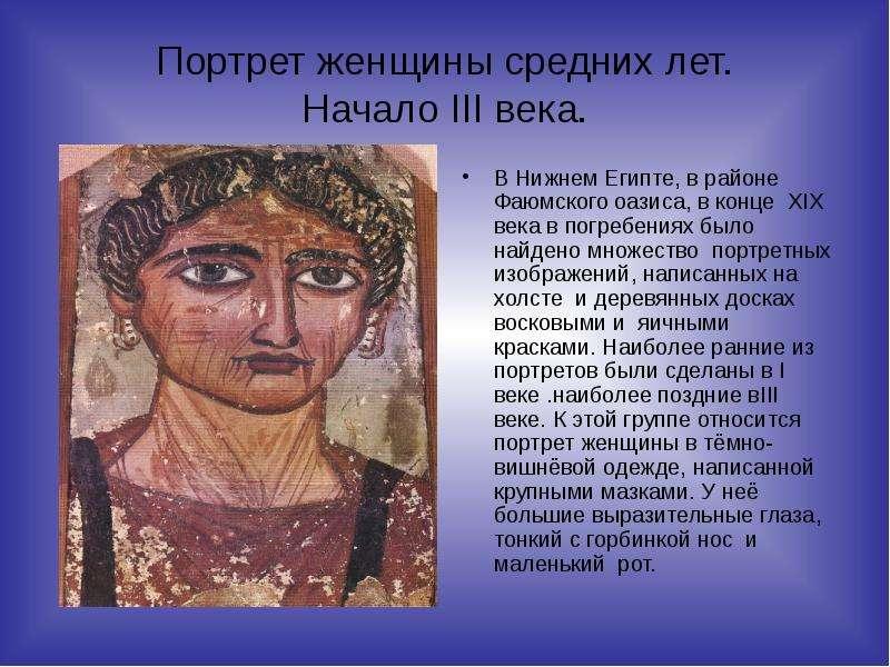 Портрет женщины средних лет. Начало III века.