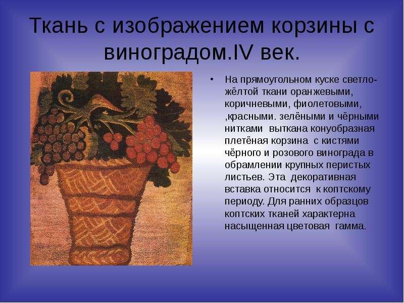 Ткань с изображением корзины с виноградом. IV век.