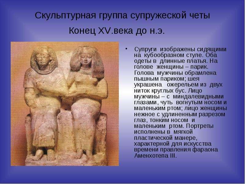 Скульптурная группа супружеской четы Конец XV. века до н. э.