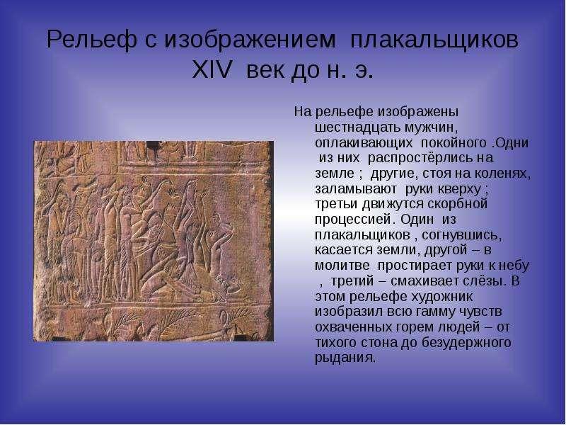 Рельеф с изображением плакальщиков XIV век до н. э.