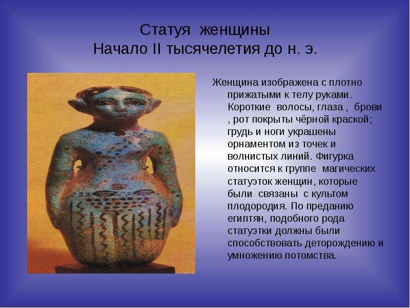 Статуя женщины Начало II тысячелетия до н. э.