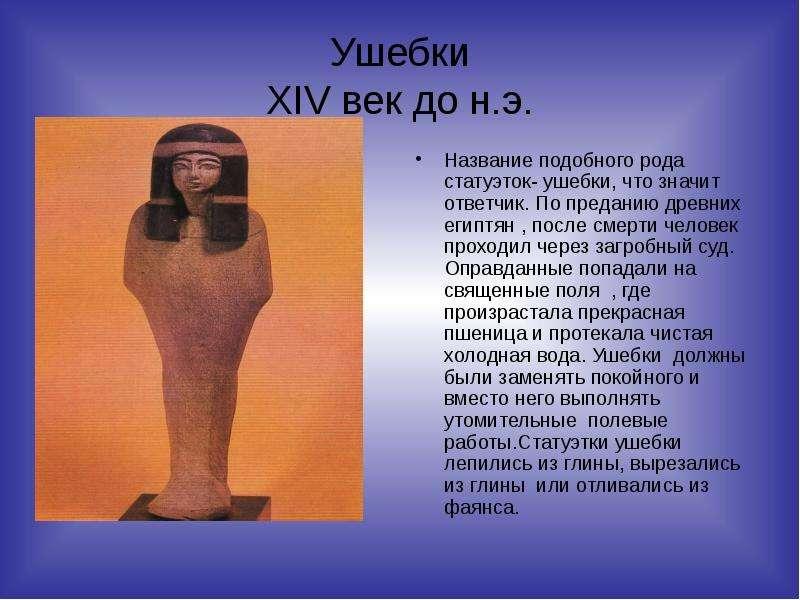 Ушебки XIV век до н. э.