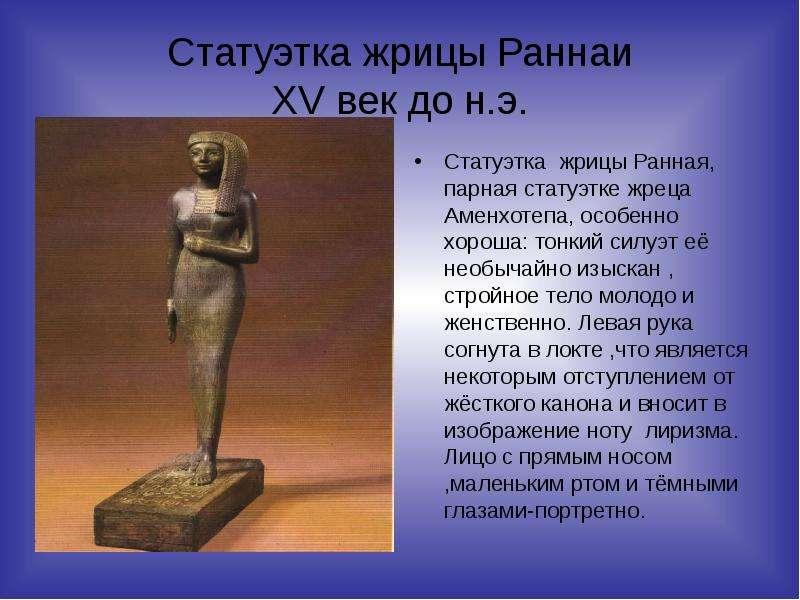 Статуэтка жрицы Раннаи XV век до н. э.