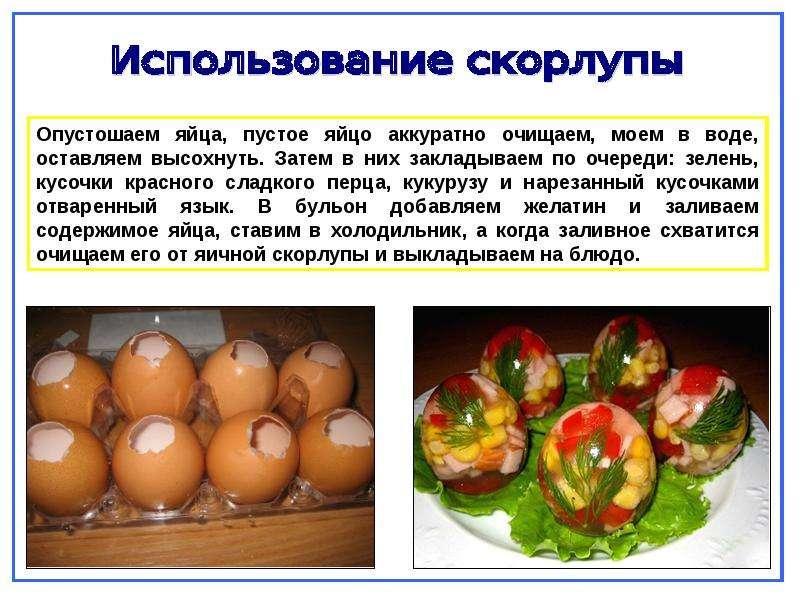 Сколько нужно яичной скорлупы