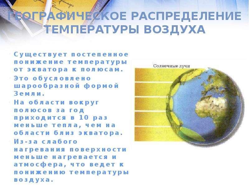 Географическое распределение температуры воздуха Существует постепенное понижение температуры от экв
