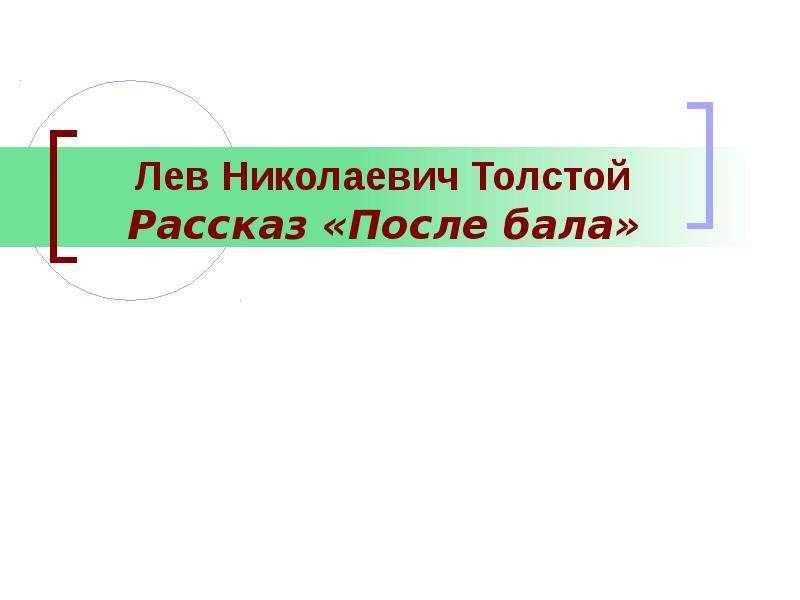 Презентация Лев Николаевич Толстой Рассказ «После бала»
