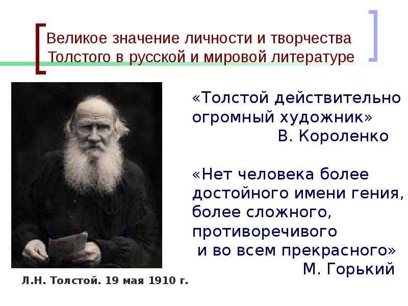 Великое значение личности и творчества Толстого в русской и мировой литературе
