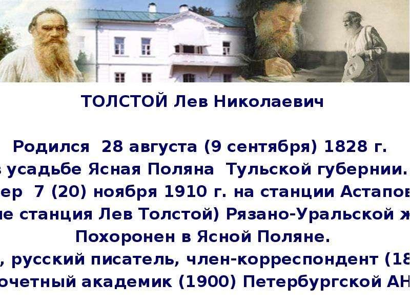 Лев Николаевич Толстой Рассказ «После бала», слайд 4