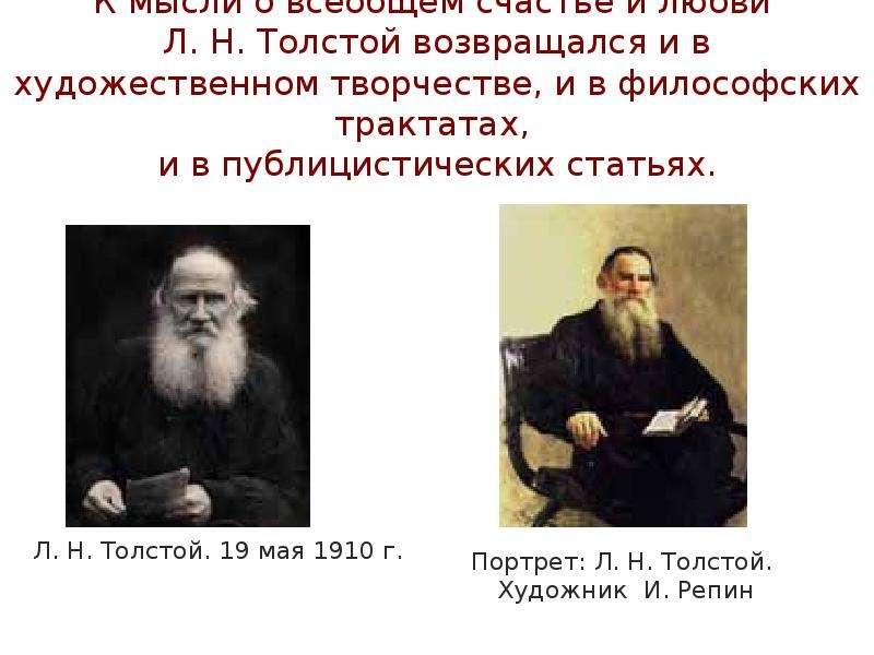 К мысли о всеобщем счастье и любви Л. Н. Толстой возвращался и в художественном творчестве, и в фило