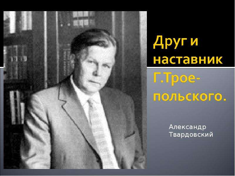 Александр Твардовский Александр Твардовский