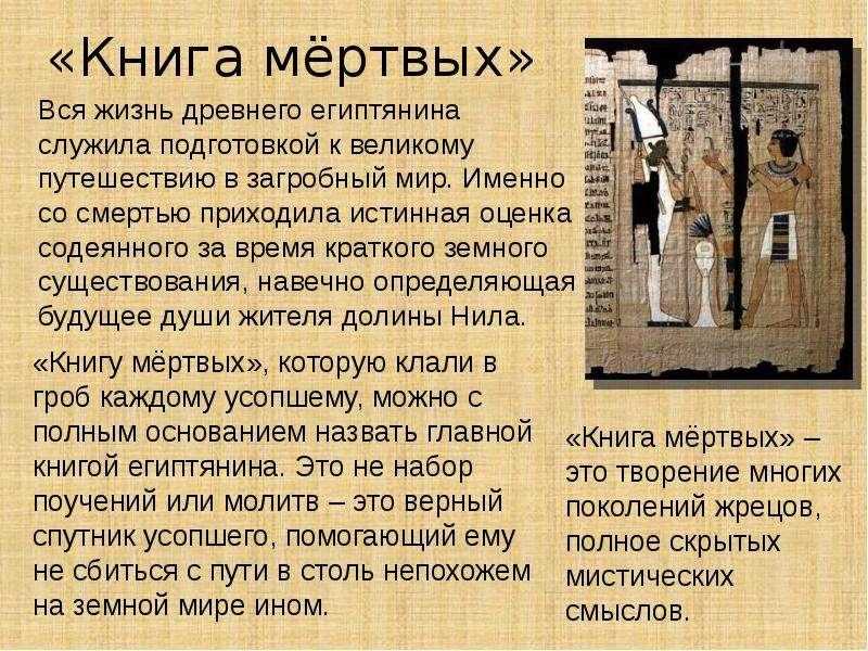 стихи в древнем египте все потому