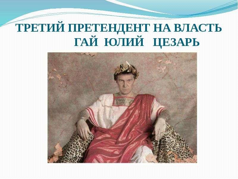 Julius Caesar - Sample Essays