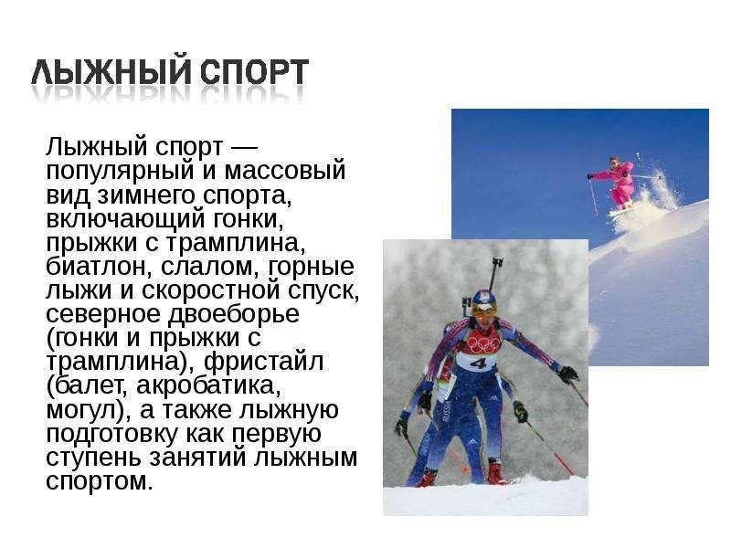 Лыжный спорт рефераты развитие   добавлена ссылка 2cf84713a65