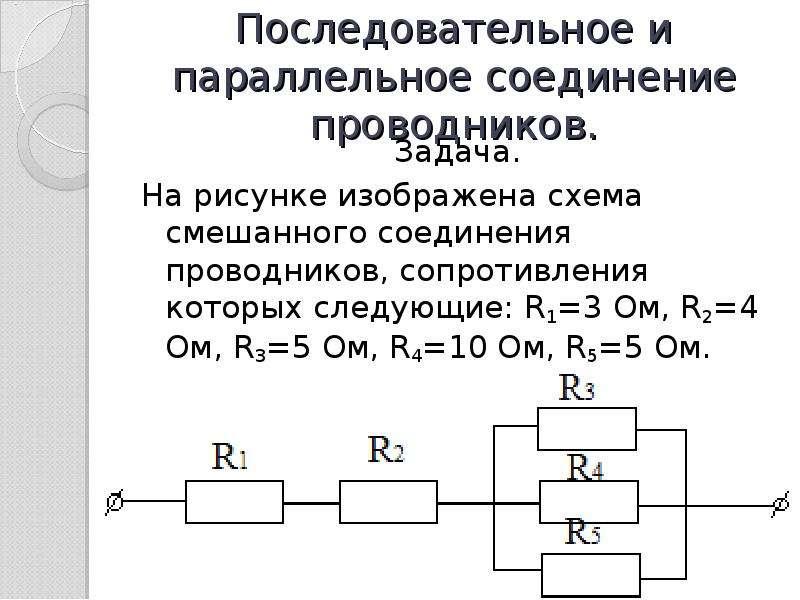 Соединение проводников решение задач 8 класс