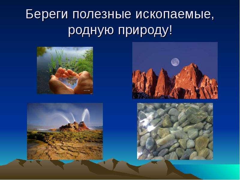 Рисунок берегите полезные ископаемые