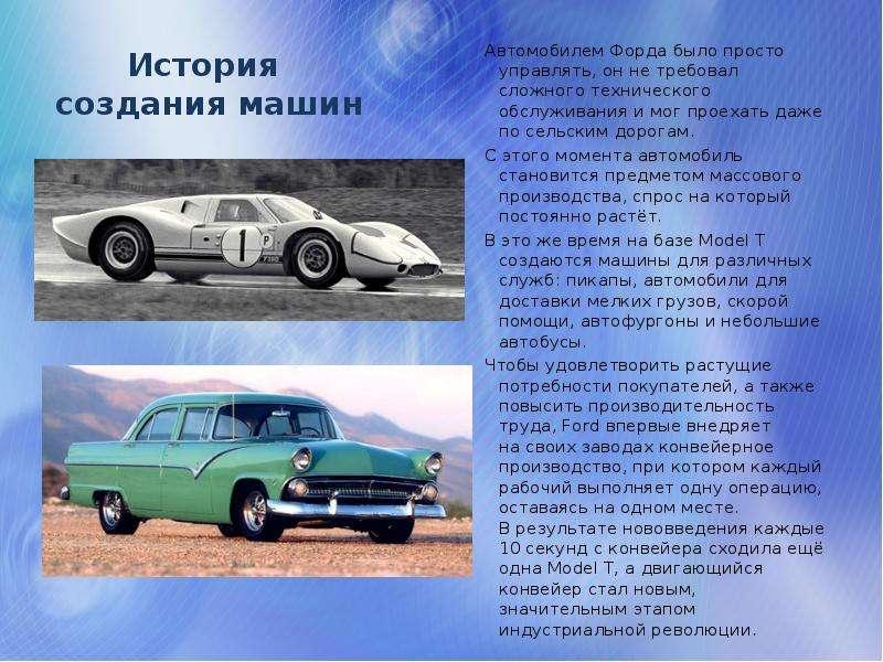 Истории про машины с картинками