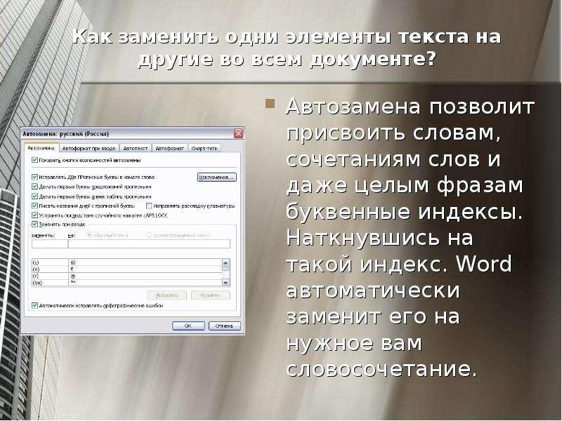 Презентация Текстовой редактор Microsoft Word 2002 - скачать презентацию