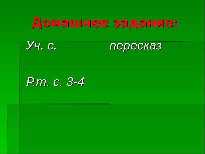 Домашнее задание: Уч. с. пересказ Р. т. с. 3-4
