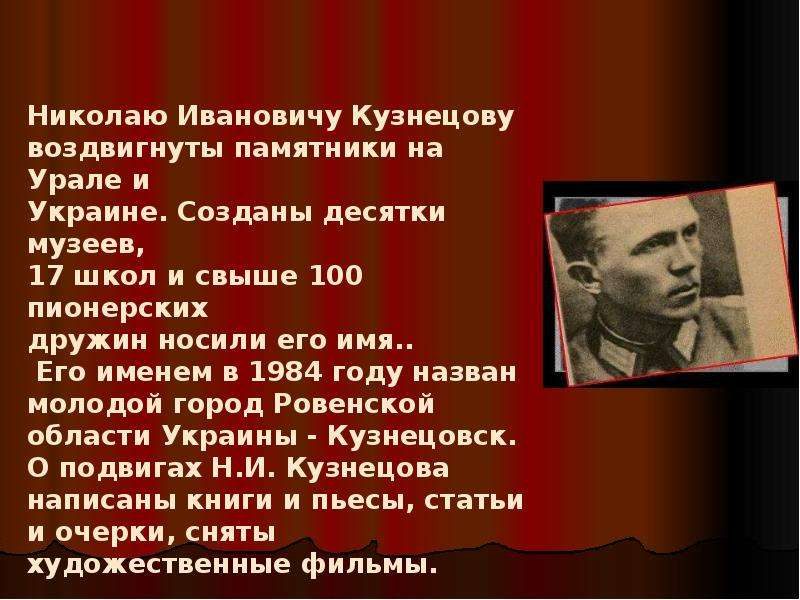 Презентация О Разведчике Кузнецове