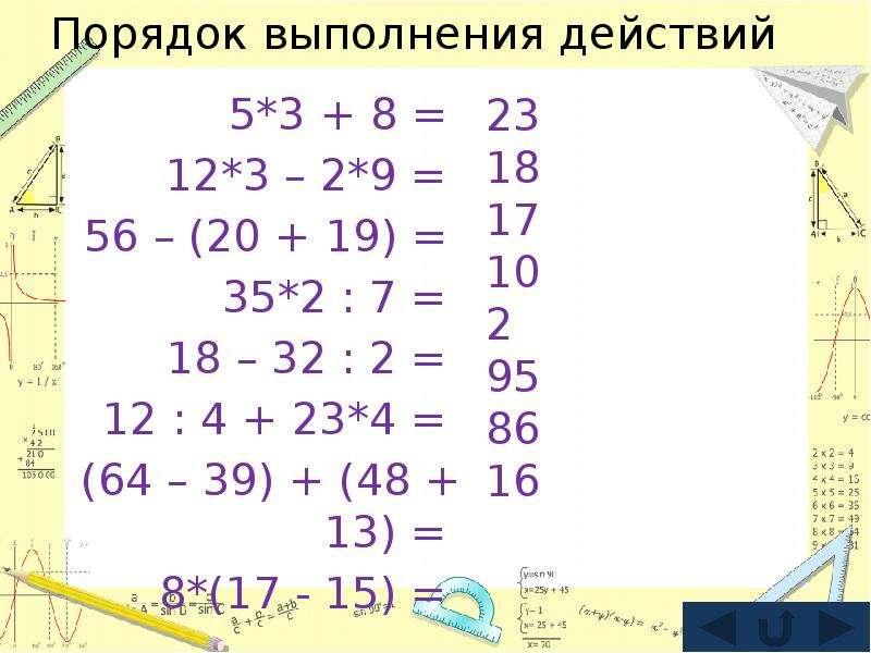 Порядок выполнения действий 23 18 17 10 2 95 86 16