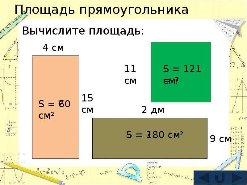 Площадь прямоугольника Вычислите площадь: