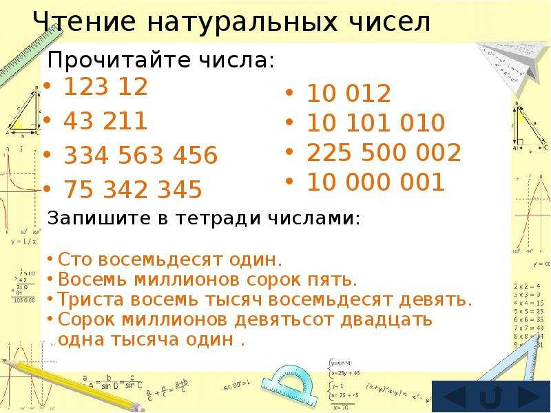 Чтение натуральных чисел 123 12 43 211 334 563 456 75 342 345