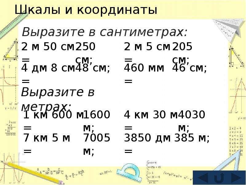 Шкалы и координаты Выразите в сантиметрах: