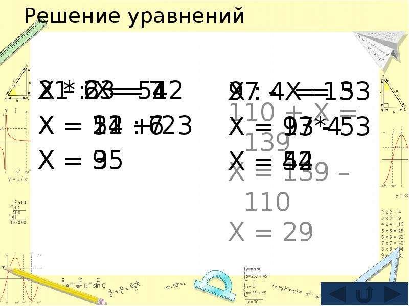 Решение уравнений 110 + X = 139 X = 139 – 110 X = 29