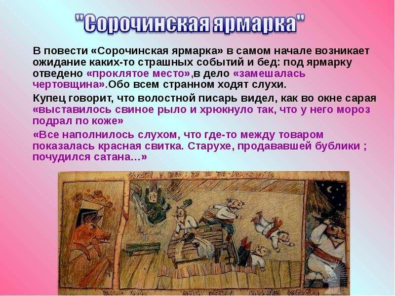 Картинка к книге васильевич николай гоголь - сорочинская ярмарка