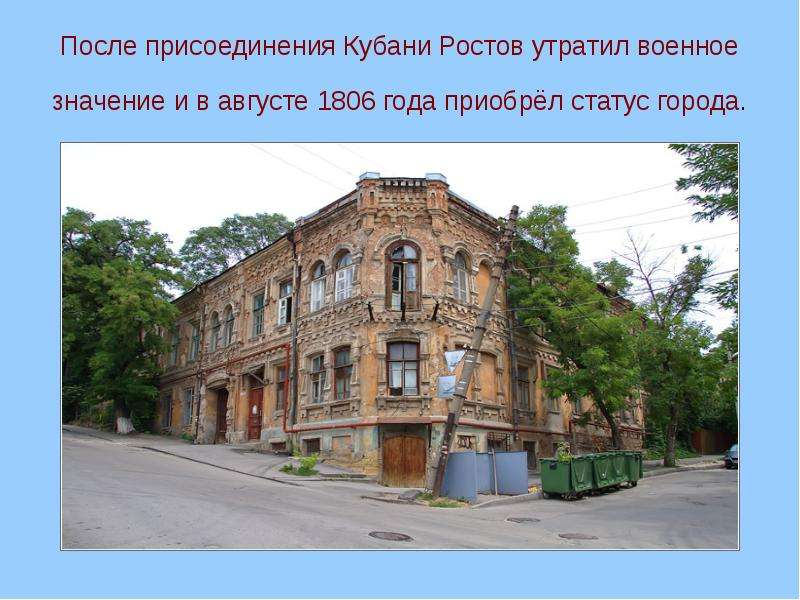 После присоединения Кубани Ростов утратил военное значение и в августе 1806 года приобрёл статус гор