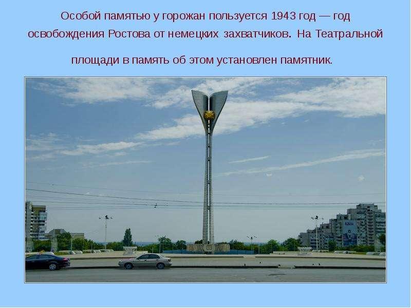 Особой памятью у горожан пользуется 1943 год — год освобождения Ростова от немецких захватчиков. На