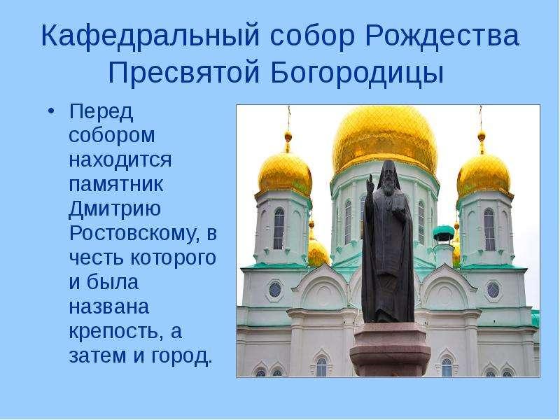 Кафедральный собор Рождества Пресвятой Богородицы Перед собором находится памятник Дмитрию Ростовско