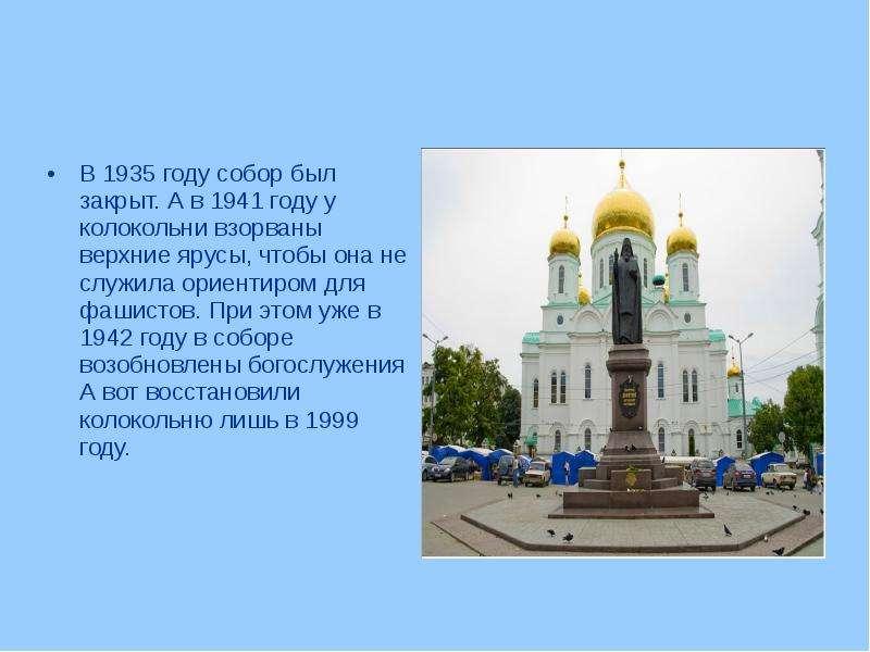В 1935 году собор был закрыт. А в 1941 году у колокольни взорваны верхние ярусы, чтобы она не служил