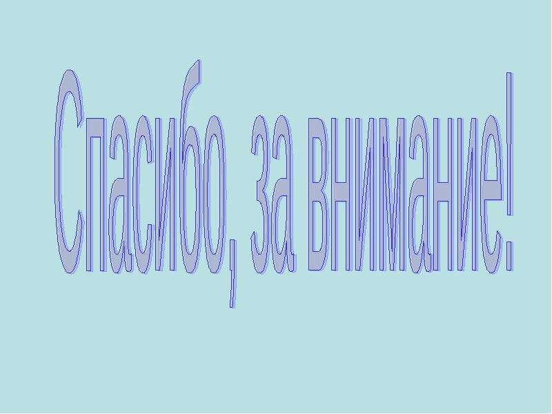 На тему Ростов на Дону, слайд 32