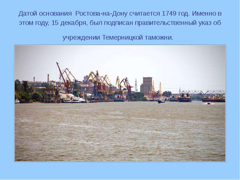 Датой основания Ростова-на-Дону считается 1749 год. Именно в этом году, 15 декабря, был подписан пра