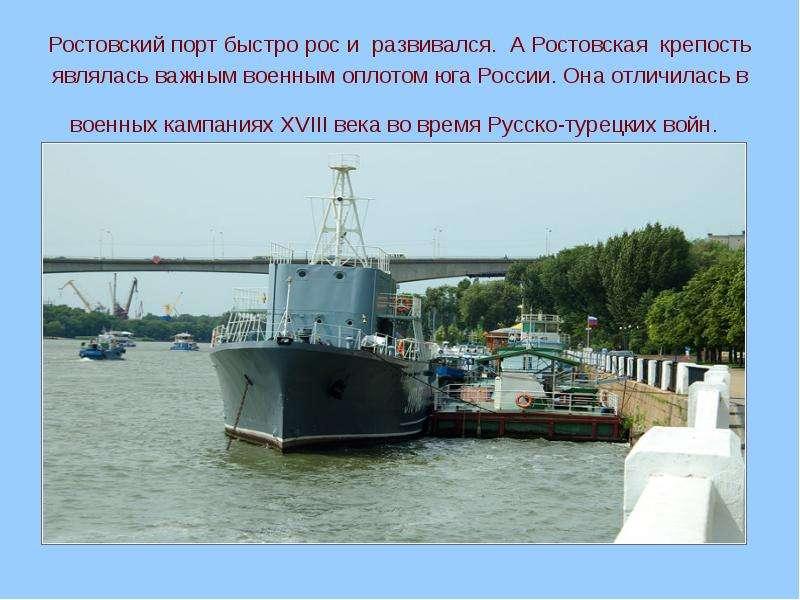 Ростовский порт быстро рос и развивался. А Ростовская крепость являлась важным военным оплотом юга Р