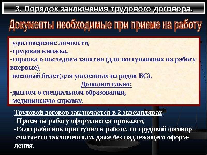 Гарантии При Заключении Трудового Договора Кратко