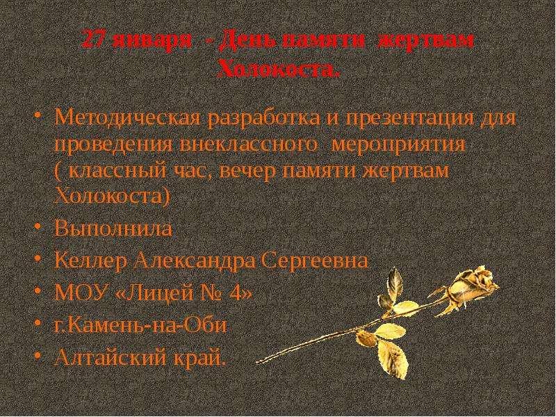 27 января - День памяти жертвам Холокоста. Методическая разработка и презентация для проведения внеклассного мероприятия ( класс