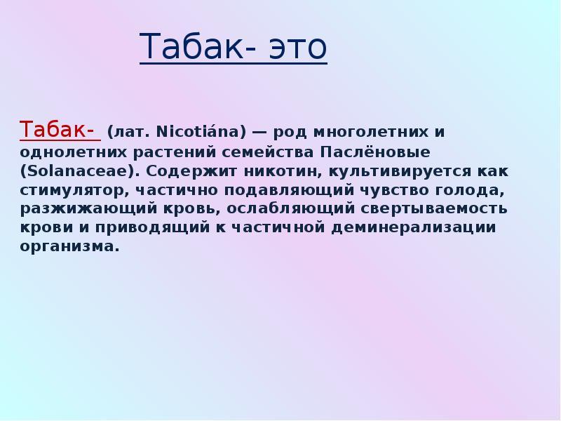 Табак- это Табак- (лат. Nicotiána) — род многолетних и однолетних растений семейства Паслёновые (Sol